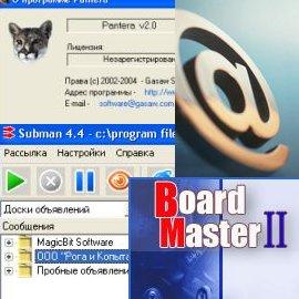 BoardMaster 2.2 + crack - русская программа для рассылки объявлений.